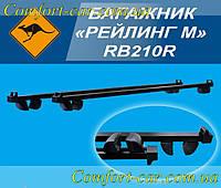 "Багажник на рейлинги ""РЕЙЛИНГ М"" RB210R"