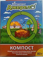"""Биопрепарат """"Джерело"""" КОМПОСТ 80 г. код товара: 7156"""