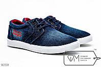 Кеды мужские синие на шнуровке