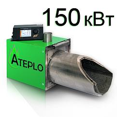 Пеллетная горелка Ateplo AP 150 кВт