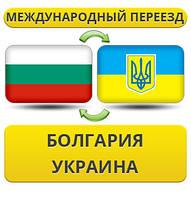 Международный Переезд из Болгарии в Украину