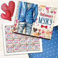 Шоколадный набор любимому мужу оригинальный необычный подарок на 14 февраля День влюбленных