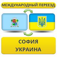 Международный Переезд из Софии в Украину