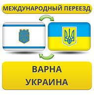 Международный Переезд из Варны в Украину