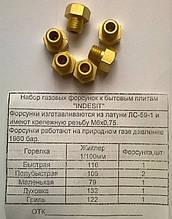 """Набір газових форсунок до побутових плитах """"INDESIT""""(природний газ) код товару: 7157"""