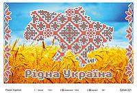 """Схема для вышивания бисером """"Рідна Україна""""  221"""