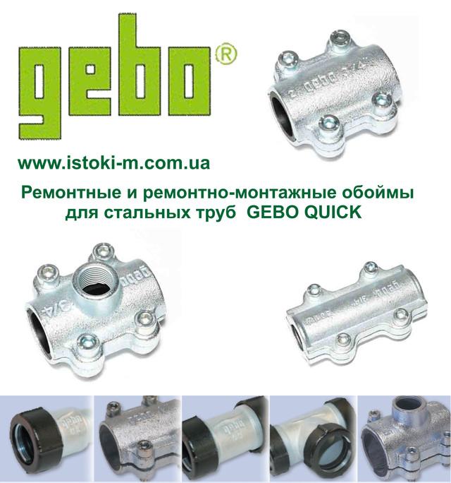 ремонтные соединения для стальных труб, врезка для стальных труб, хомут ремонтный для труб, хомут-врезка gebo