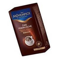Молотый кофе Movenpick Der Himmlische