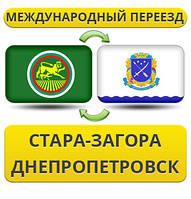 Международный Переезд из Стара-Загора в Днепропетровск