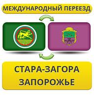 Международный Переезд из Стара-Загора в Запорожье