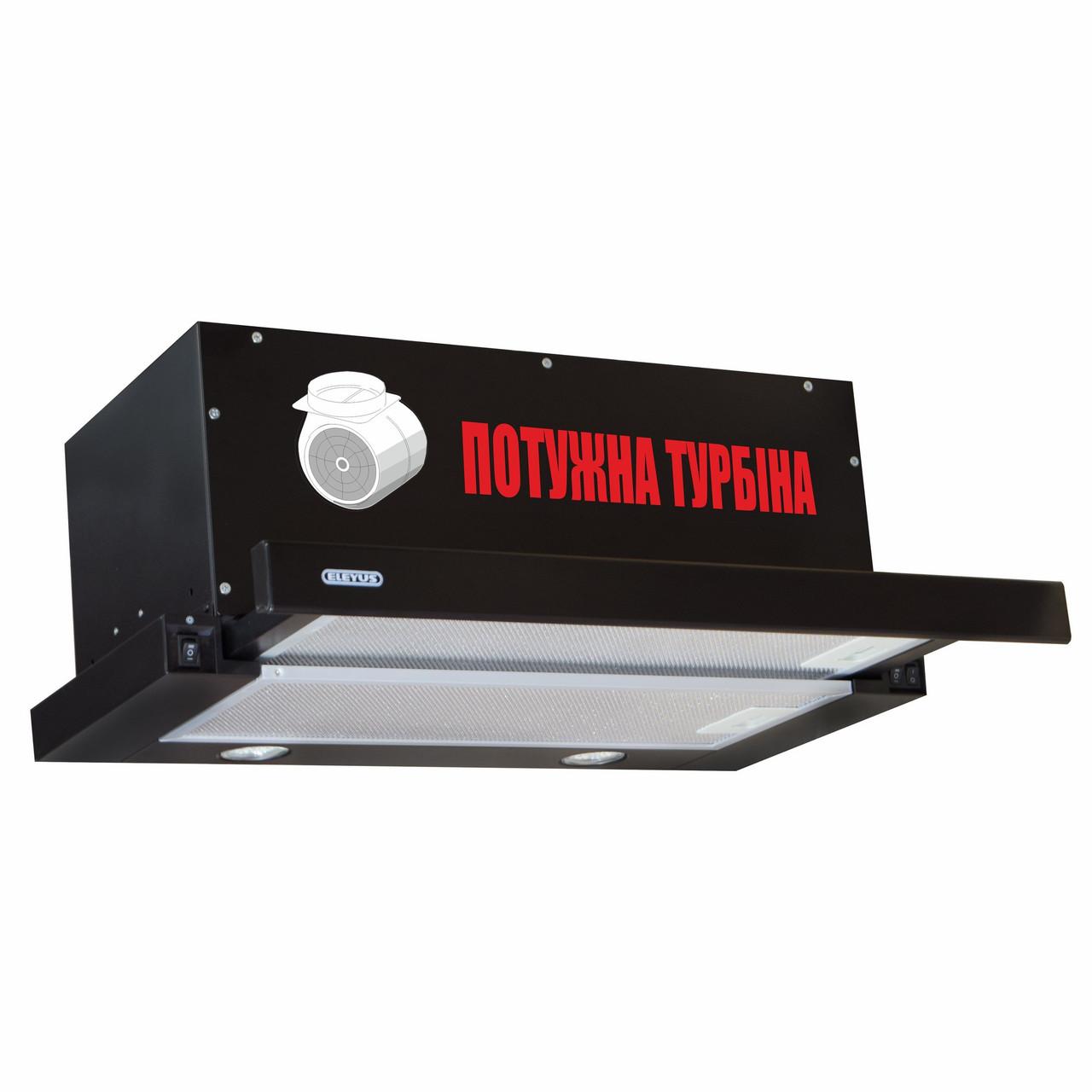 Витяжка кухонна телескопічна ELEYUS Storm 1200 LED SMD 60 BL + Безкоштовна доставка!