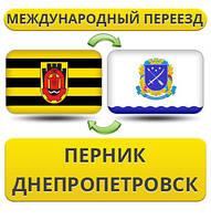 Международный Переезд из Перника в Днепропетровск