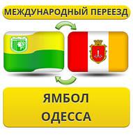 Международный Переезд из Ямбола в Одессу