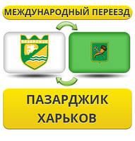 Международный Переезд из Пазарджика в Харьков