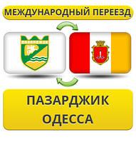 Международный Переезд из Пазарджика в Одессу