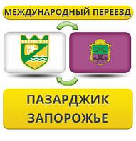 Международный Переезд из Пазарджика в Запорожье
