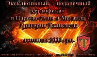 Подарочный сертификат в кузницу на 2000 грн.