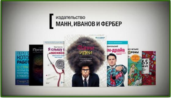Книги «Манн, Иванов и Фербер»
