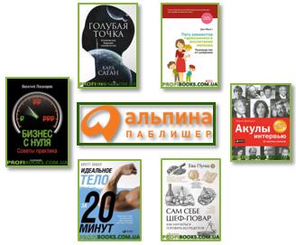 Книги «Альпина Паблишер»