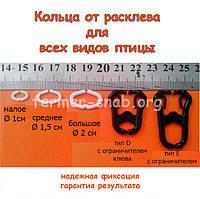 Стопорное кольцо от расклева (канибализма) для перепелов, курапаток  и фазанов (малое) 1 см