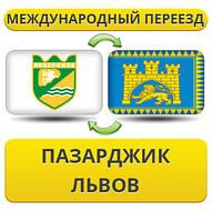 Международный Переезд из Пазарджика во Львов