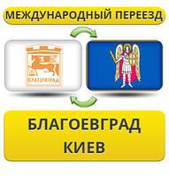 Международный Переезд из Благоевграда в Киев