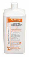 АХД 2000 экспресс (оранжевый), 1000 мл