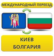 Международный Переезд из Киева в Болгарию