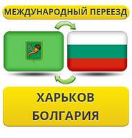 Международный Переезд из Харькова в Болгарию