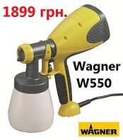 Краскопульт Wagner W550 - по СУПЕР ЦЕНЕ!