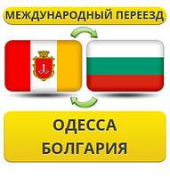 Международный Переезд из Одессы в Болгарию