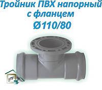 Тройник ПВХ напорный раструб/фланец 110 /80тип ANP