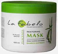 Маска La Fabelo  500 мл. для сухого і фарб. волосся з екстр. бамбука і пшеничною плацентою/12уп/