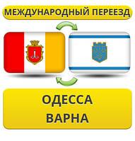 Международный Переезд из Одессы в Варну