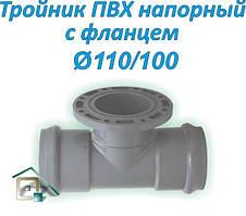 Тройник ПВХ напорный раструб/фланец 110/100 тип ANP