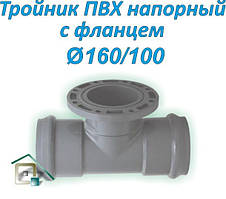 Тройник ПВХ напорный раструб/фланец 160/100 тип ANP