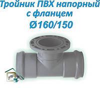 Тройник ПВХ напорный раструб/фланец 160/150 тип ANP