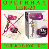 ПБК 20 - Професиональный Блокатор Калорий
