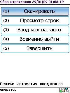 Драйвер терминала сбора данных для «1С:Предприятия» на основе Mobile SMARTS, MS-1C-DRIVER