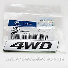 Значок эмблема на багажник 4WD Hyundai Santa Fe 2013-16 новая оригинал