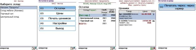 Драйвер Wi-Fi терминала сбора данных для «1С:Предприятия», MS-1C-WIFI-DRIVER