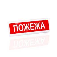"""Оповещатель свето-звуковой ОСЗ-2 на 24V (Светозвуковой указатель """"ПОЖЕЖА"""")"""