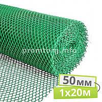 Забор пластиковый для ограждений (ячейка 50х50мм) рулон 1х20м, цвет зеленый