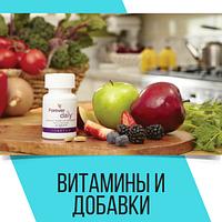 Витамины и диетические добавки на натуральной основе