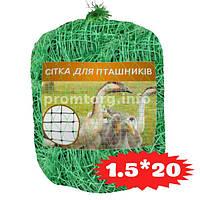 Сетка для птичников Ф-13 (яч.13мм*15мм) 1.5х20м цвет зеленый
