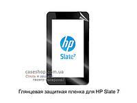 Глянцевая защитная пленка для HP Slate 7