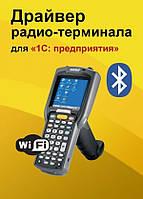 Драйвер ПРОФ Wi-Fi терминала сбора данных для «1С:Предприятия» на основе Mobile SMARTS, MS-1C-WIFI-DRIVER-PRO