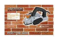 Рубанок электрический Ростов Дон РРЭ - 1250