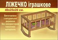 Кроватка для кукол деревянная (01197)