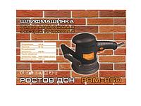 Шлифмашина эксцентриковая вибрационная РВМ - 850